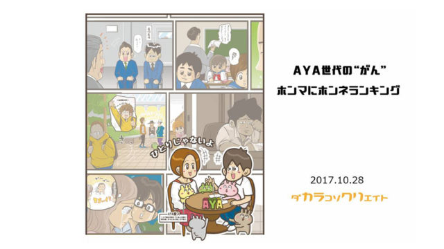 20171028-thum